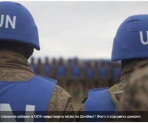 ОБСЄ зробила Україні цікаву пропозицію щодо миротворців на Донбасі