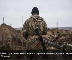 На Донбасі ворог обстріляв українські позиції: багато поранених