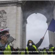 Франція готується до нової хвилі протестів: мобілізовано понад 80 тисяч правоохоронців