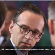"""""""Не поступимось"""": глава МЗС Німеччини розповів, як вимагав від РФ волі для українських моряків"""