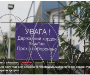 Трьом особам, які незаконно переправляли людей з Росії в Україну, оголосили про підозру