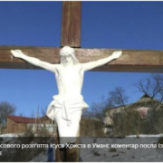 Наруга над розп'яттям Ісуса Христа в Умані: з'явилась реакція посла Ізраїлю