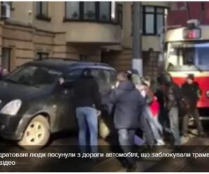 У Києві роздратовані люди посунули з дороги автомобілі, що заблокували трамвай: відео