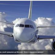 У Росії невідомий захопив літак, який прямував до Москви: фото