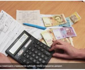 В Україні суттєво поменшало отримувачів субсидій