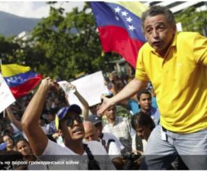 Протести у Венесуелі: до чого тут Росія?