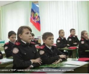 Школы в Луганске: репетитор для первоклашки и такса на взятки