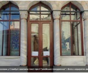 """Біля могили Роксолани у Стамбулі змінили текст про її """"російське походження"""""""