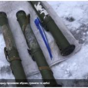 На Луганщині чоловік намагався продати три протитанкових гранатомети