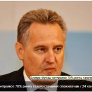 """Злочинна схема у """"Запоріжгазі"""" Фірташа: СБУ повідомила деталі газової афери"""