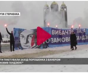 В суд – за банер біля форуму Порошенка: вислуга перед президентом чи вказівка зверху