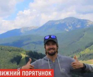 Він живий! Лижник, якого третій день розшукують у Карпатах, вийшов на зв'язок(відео)