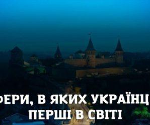 В чому українці перші в світі?