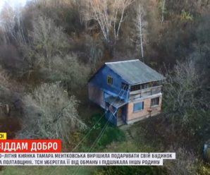 Благодійниця з Києва подарує будинок родині переселенців на Прикарпатті