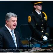 Настав час поставити Росію на місце: Порошенко звернувся з пропозицією до ООН