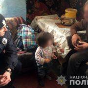 На Надвірнянщині поліцейські вилучили 2-річного хлопчика з помешкання співжителя його матері