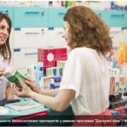 В Україні збільшили кількість безкоштовних ліків: список