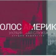 Голос Америки: Які є умови для надання Україні військової допомоги США