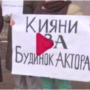 Влада руйнує культурний простір столиці, – актори про реставрацію будівель у Києві