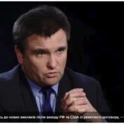Клімкін розповів, чим ракетний конфлікт між США та Росією небезпечний для України