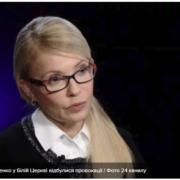СБУ за вказівкою президента влаштувала провокації під час виступу Юлії Тимошенко у Білій Церкві