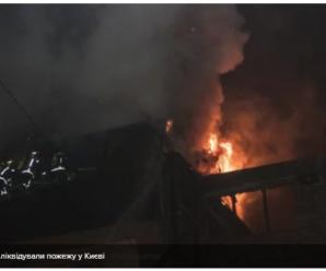 Пожежа у центрі Києва, горіла офісна будівля (фото, відео)