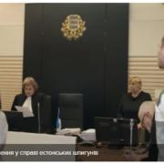 В Естонії засудили батька та сина, які шпигували на користь Росії: деталі