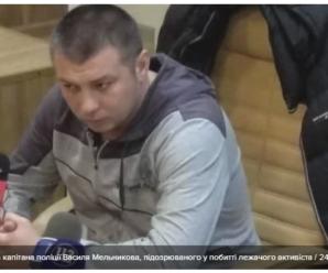 Суд арештував капітана поліції Києва, підозрюваного у побитті лежачого активіста