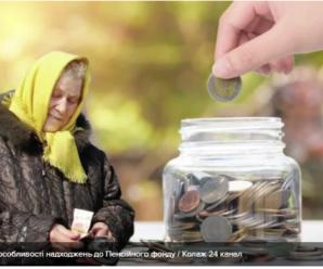 Звідки Пенсійний фонд бере гроші на виплату пенсій