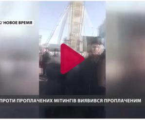 Політолог пояснив, чому українці йдуть на проплачені мітинги та як з ними боротися