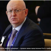 """""""Крим – це Росія. Це питання закрите назавжди"""", – зухвала заява представника Росії з трибуни ООН"""