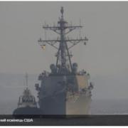 Бойовий корабель США увійшов в порт Одеси: фото