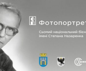 """Розпочалася реєстрація на конкурс """"Фотопортрет-2019"""""""