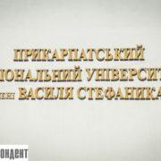 Прикарпатський університет отримав грант від Польщі на понад 1 мільйон євро
