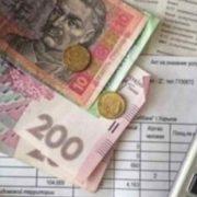 Монетизація субсидій: Як правильно оплатити комунальні послуги у березні