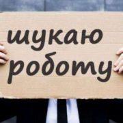 На Прикарпатті офіційно зареєстровано вісім тисяч безробітних