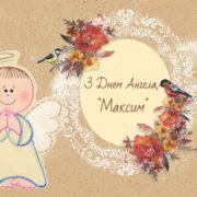 Найкращі привітання з днем Ангела для Максима