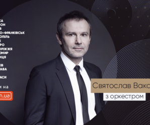 Святослав Вакарчук приїде у Франківськ з концертом, – квитки від 750 до 1750 грн