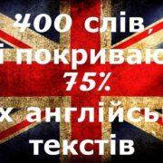 400 слів, з якими ви будете розуміти 75% англійських текстів
