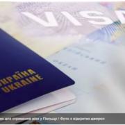 У Польщі арештували 4 осіб за реєстрацію фальшивих запрошень для українців