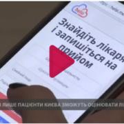 Українці можуть оцінити лікарів онлайн: як це працює