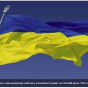 Яке місце посіла Україна у рейтингу впливовості на світовій арені: опублікований список