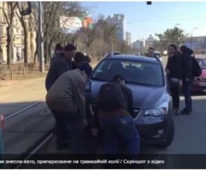 У Києві розлючені пасажири знесли авто, припарковане на трамвайній колії: відео