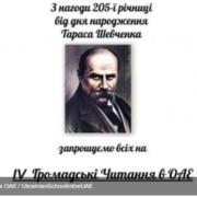 Тараса Шевченка вшанували в Арабських Еміратах: зворушливе відео