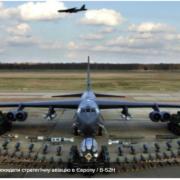 Через Росію США перекинули в Європу бомбардувальники, які здатні нести ядерні ракети