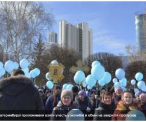 """У Росії студентам запропонували піти на молебень, щоб закрити """"прогули"""""""