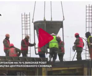 """""""Енергоатом"""" виконав 70% робіт з будівництва централізованого сховища"""