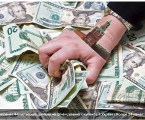 Скільки Росія витратила на фінансування окупованих територій України