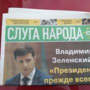 Прикарпатцям роздають газети від кандидата в президенти мовою агресора (фотофакт)