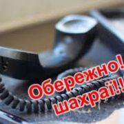 Через псевдобанкіра калушанка втратила 9 тисяч гривень